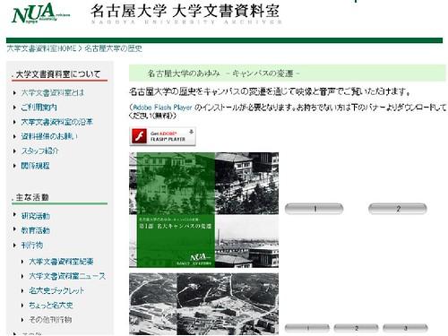 nua.jimu.nagoya-u.ac.jp