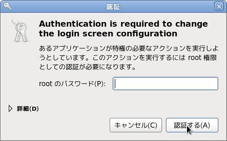 Screenshot-認証-1
