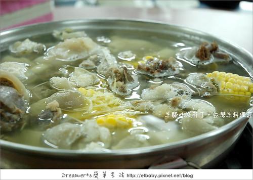 清燉薑絲鍋