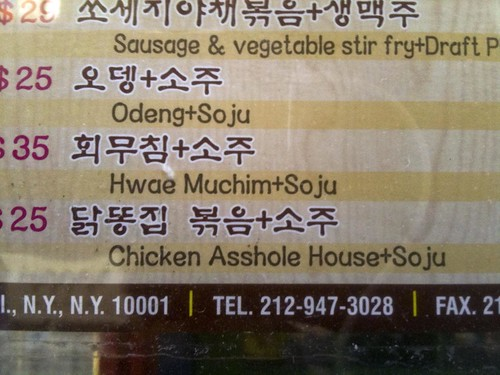 Chicken Asshole House + Soju