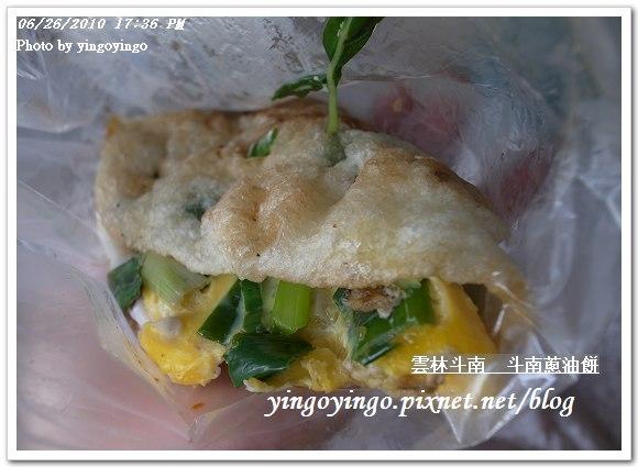 雲林斗南_斗南蔥油餅20100626_R0013195