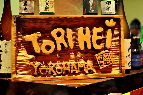 Torihei - Torrance