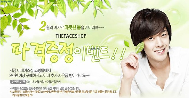 Kim Hyun Joong The Face Shop Promotion 21 - 27 Feb 2011