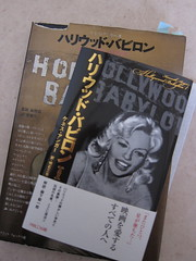 Hollywood Babylon (Japanese edition)