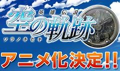 110309(2) - 知名RPG遊戲《英雄伝説VI 空の軌跡》將改編成動畫版,男女主角的動畫造型搶先亮相!