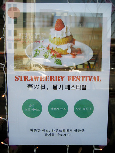 Strawberry Festival @ Haru