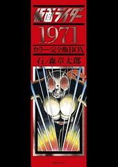 110329 - 慶祝「假面騎士」誕生40週年、1971年的夢幻逸品【元祖上色版】漫畫全集將在5月下旬問世!(2/5)