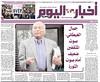 p16 akhbar (fmedni) Tags: egypt morocco مصر akhbar المغرب jamalalghaytani جمالالغيطاني