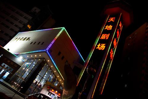 China_2011-02-11_18