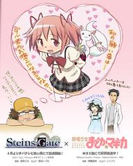 110214(2) - 電視動畫版《Steins;Gate》和《魔法少女まどか☆マギカ》一同祝福各位情人節快樂!