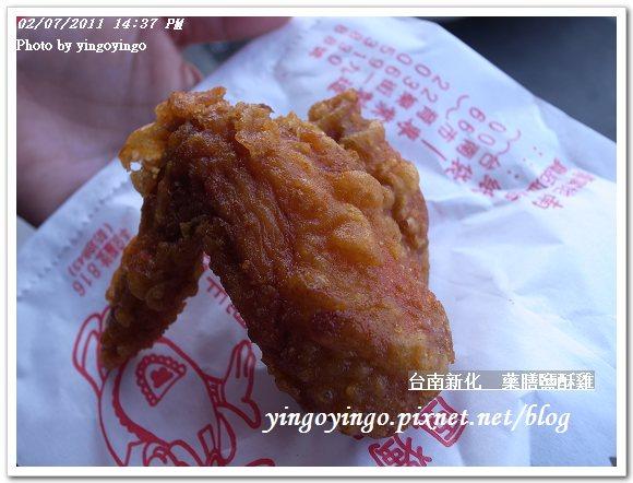 台南新化_藥膳鹽酥雞20110207_R0017814