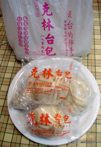 20110216 台南克林肉包_06