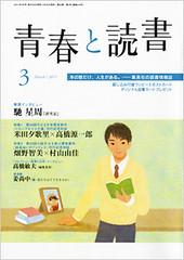 110131(2) - 『集英社旗下34本雜誌大一統,魯夫的封面快閃人物秀』的ONE PIECE侵略雜誌封面一覽!(隨時更新)No.25 青春與讀書 2011年3月號