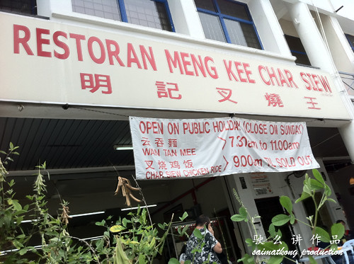Meng Kee Char Siew (明记叉烧王) @ Glenmarie, Shah Alam