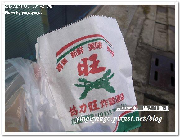 台中大甲_協力旺雞排20110213_R0017898