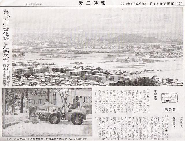 愛三時報2011年1月18日