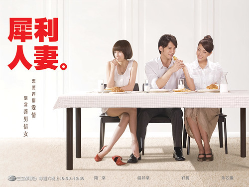 《犀利人妻》(The Fierce Wife)