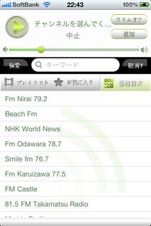 Saigai_app14
