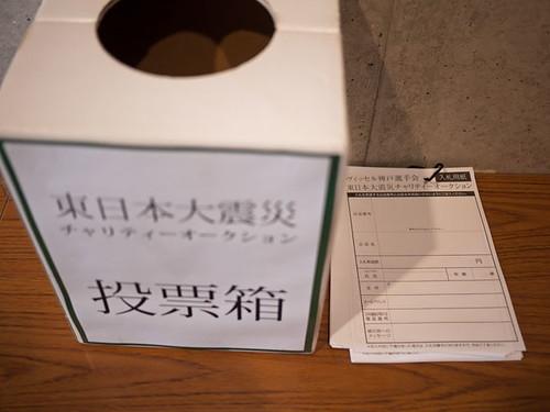 東日本大震災チャリティーオークション