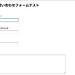 Googleドキュメントのフォーム機能からGoogle Apps Scriptを使ってメール送信