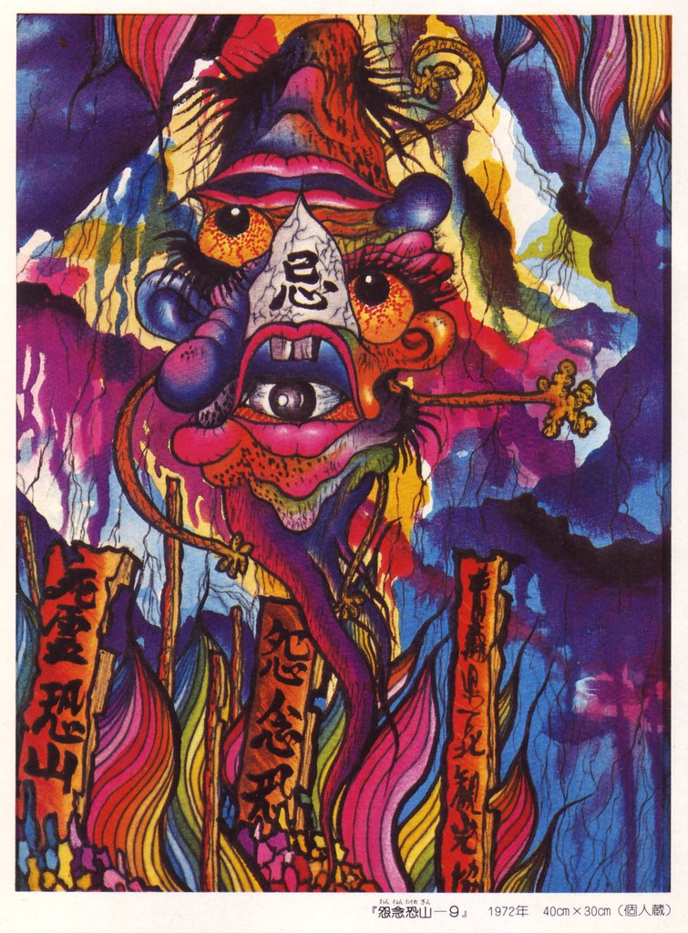 08 Takabata Sei, 1972
