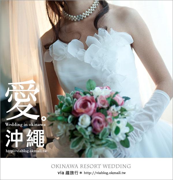 【沖繩旅遊】浪漫至極!Via的沖繩婚紗拍攝體驗全記錄!3-43