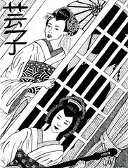 Two Geikos and a Maiko (Princess Etch a Sketch) Tags: japan ink tokyo maiko geiko historical nippon kimono obi piece nib gyon giesha hanamichi