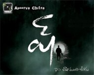 Shh Telugu Movie
