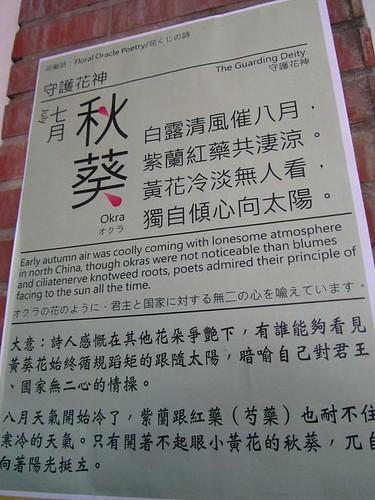 2011台北花博-文化B館-花群雅頌-我的守護花神.JPG