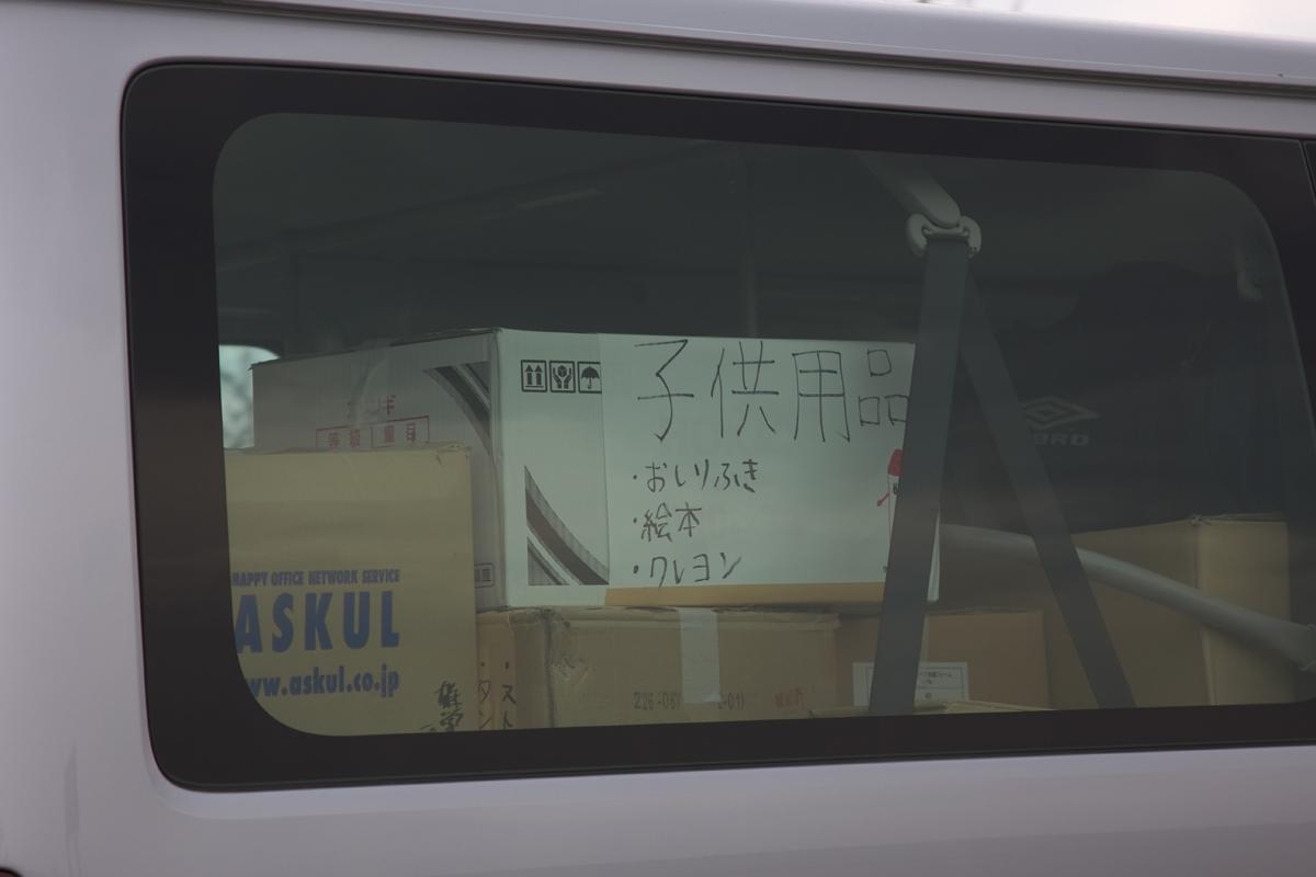 救援物資 東北道 白石付近