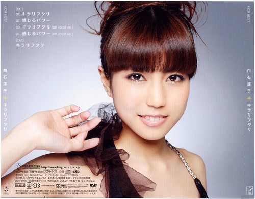 白石涼子 画像11