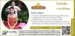 บ้านเรือนไทย ไทยสปา Ban Ruean Thai Thai spa, ถนนราอินทรา จังหวัดกรุงเทพมหานคร มอบส่วนลดพิเศษ