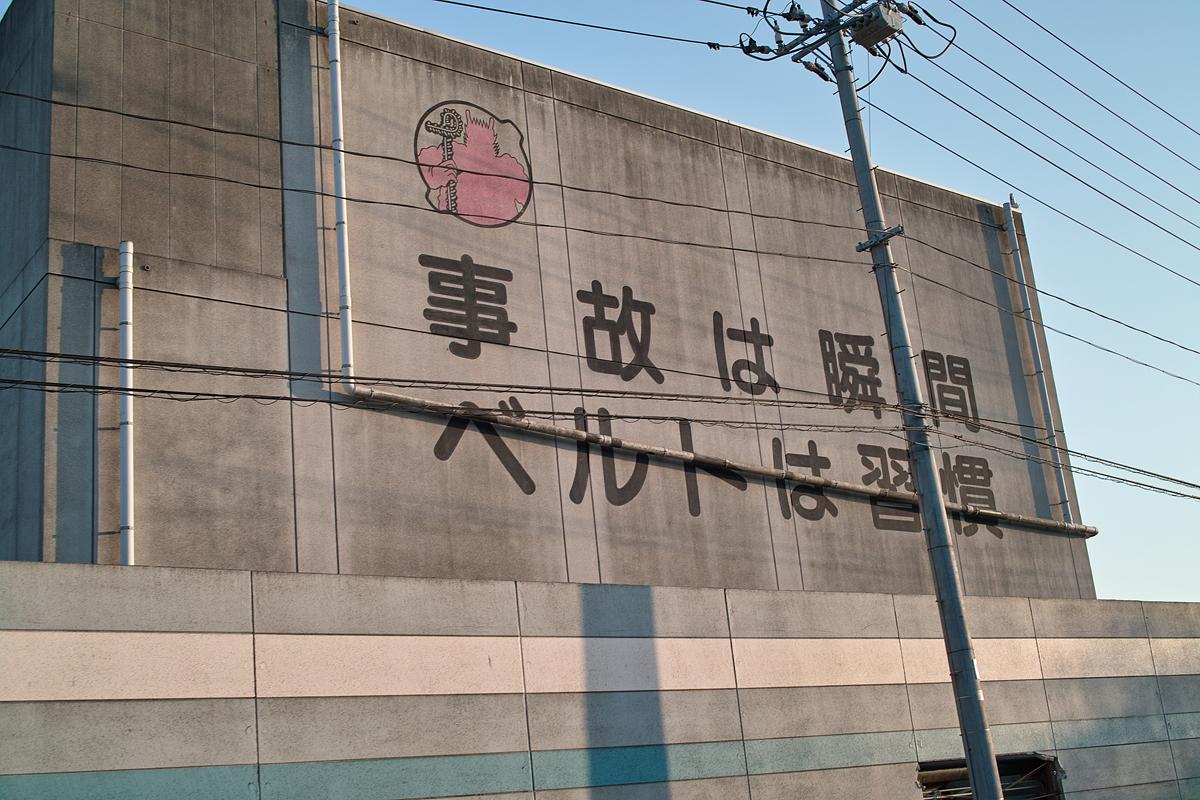鉄筋工場。石巻 - sigma dp2 -