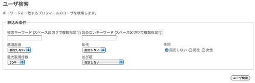 ツイ助:ユーザ検索