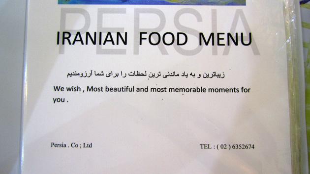 Iranian Food Menu
