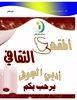 ADABI no8_Page_24 المقهى الثقافي (نادي الجوف الأدبي الثقافي) Tags: الثقافي المقهى