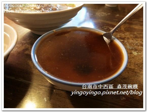 台南市中西區_森茂碗粿20110606_R0029775