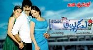 America Alludu  Telugu Movie