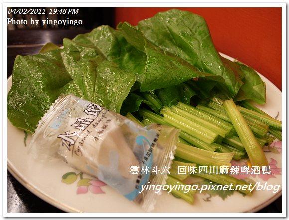 雲林斗六_回味四川麻辣啤酒鴨20110402_R0018856