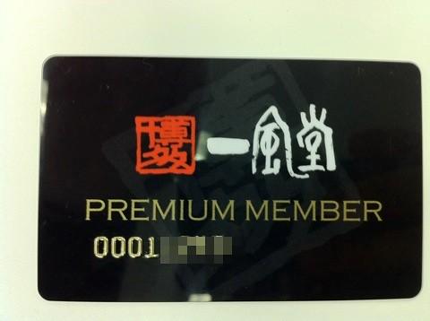 一風堂プレミアムメンバーカードが届きましたよ。