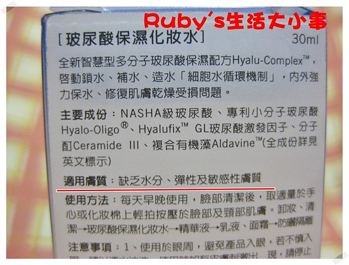 DR.WU玻尿酸保濕化妝水 (1)