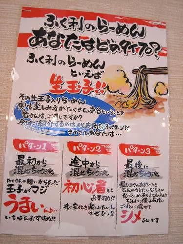 らーめん ふく利@奈良柏木店-07