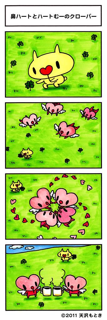 むー漫画17_鼻ハートとハートむーのクローバー