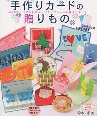 Handmade Cards Book (This and That From Japan) Tags: holiday cute make japan season cards japanese pattern message seasonal card howto kawaii directions instructions greeting making cardmaking