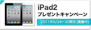 iPad2キャンペーン.jpg