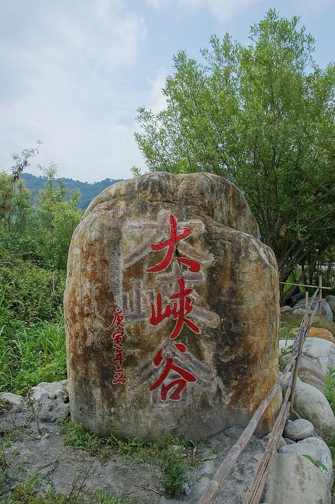 大安溪峽谷02