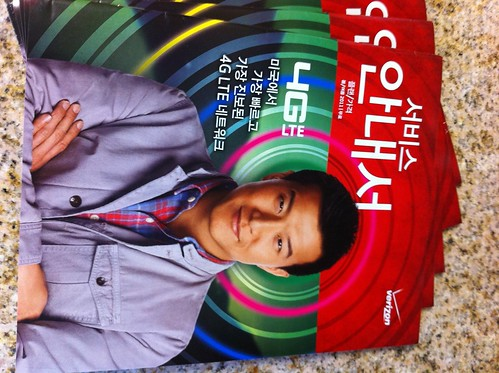 PIC: Brian Yang on the cover of Korean language @Verizon ad books
