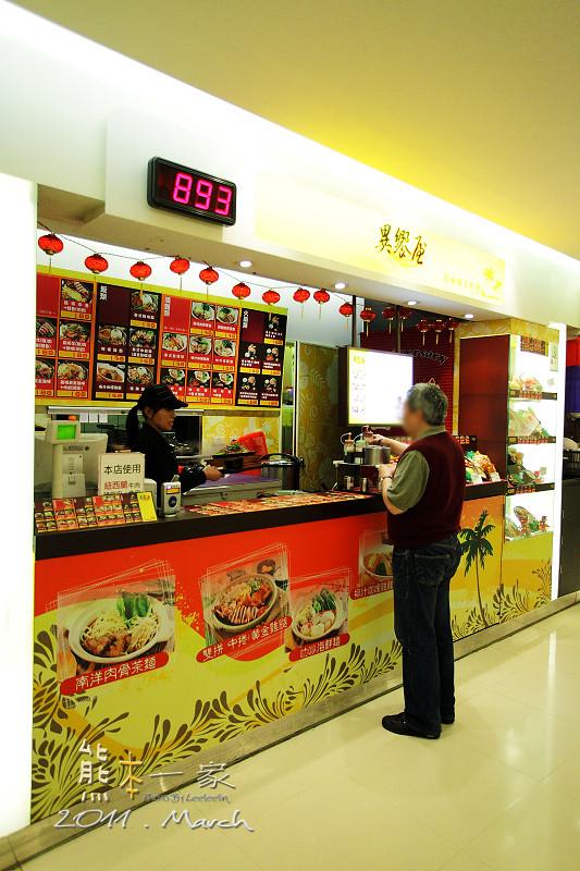 台北車站微風廣場美食區 異饗屋餐廳
