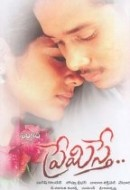 Premisthe Telugu Movie