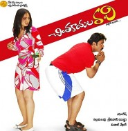 Chintakayala Ravi Telugu Movie